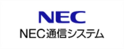 NEC通信システム